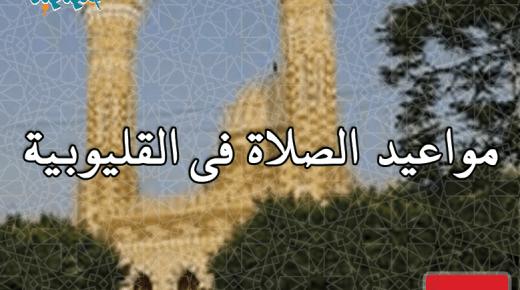 مواقيت الصلاة فى القليوبية، مصر اليوم #Tareekh