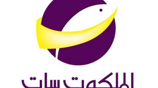 تردد قناة الملكوت سات Al Malakoot Sat 2020 المسيحية على النايل سات والهوتبيرد