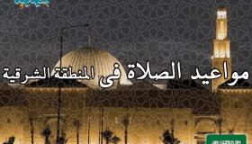 مواقيت الصلاة فى المنطقة الشرقية، السعودية اليوم #2Tareekh