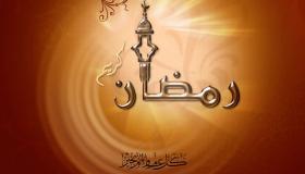 امساكية رمضان 2020 في الأردن | مواقيت الصلاة في شهر رمضان 1441 بالأردن