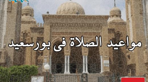 مواقيت الصلاة فى بورسعيد، مصر اليوم #Tareekh