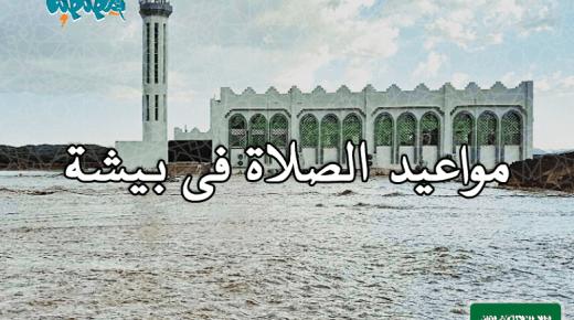 مواقيت الصلاة فى بيشة، السعودية اليوم #2Tareekh