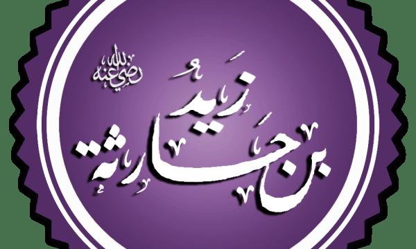 زيد بن حارثة وتحريم التبني في الإسلام