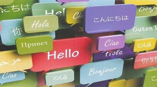 أشهر لغات العالم