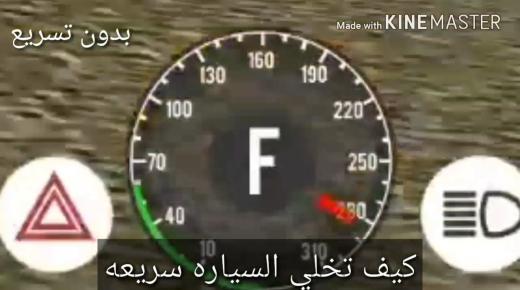 ماذا تعرف عن تسريع السيارة ؟