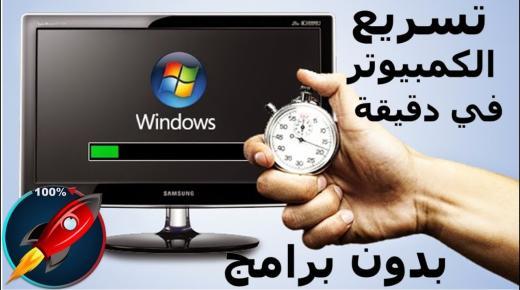 تسريع جهاز الكمبيوتر بأكثر من طريقة