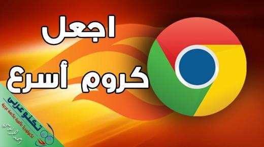 تسريع جوجل كروم