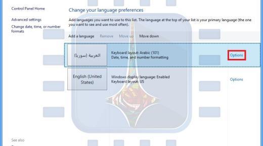 طريقة تغيير لغة ويندوز 8