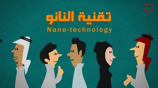 ماذا تعرف عن تكنولوجيا النانو ؟