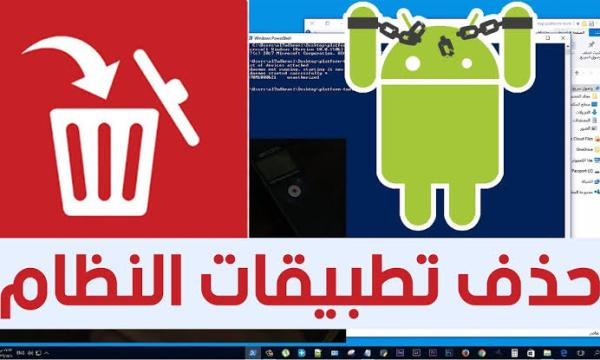 حذف تطبيقات النظام بدون روت