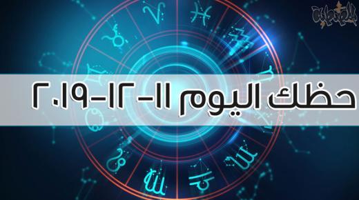 حظك اليوم 11-12-2019 ماغي فرح | توقعات الأبراج اليوم الأربعاء 11 ديسمبر 2019