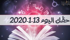 حظك اليوم 13-1-2020 ماغي فرح | توقعات الأبراج اليوم الإثنين 13 يناير 2020
