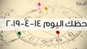 حظك اليوم 14-4-2019 ماغي فرح | توقعات الأبراج اليوم الأحد 14 أبريل 2019