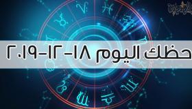 حظك اليوم 18-12-2019 ماغي فرح | توقعات الأبراج اليوم الأربعاء 18 ديسمبر 2019