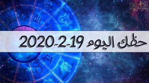 حظك اليوم 19-2-2020 ماغي فرح | توقعات الأبراج اليوم الأربعاء 19 فبراير 2020