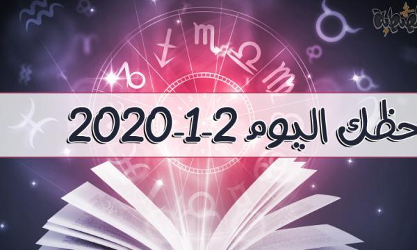 حظك اليوم 2-1-2020 ماغي فرح   توقعات الأبراج اليوم الخميس 2 يناير 2020