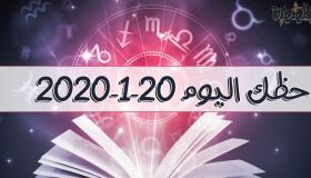 حظك اليوم 20-1-2020 ماغي فرح | توقعات الأبراج اليوم الإثنين 20 يناير 2020