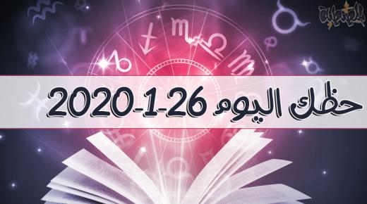 حظك اليوم 26-1-2020 ماغي فرح | توقعات الأبراج اليوم الأحد 26 يناير 2020