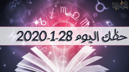 حظك اليوم 28-1-2020 ماغي فرح | توقعات الأبراج اليوم الثلاثاء 28 يناير 2020