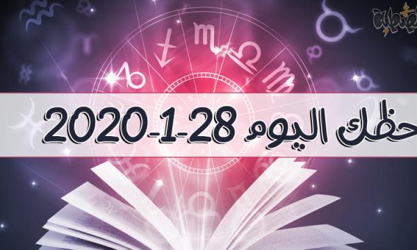 حظك اليوم 28-1-2020 ماغي فرح   توقعات الأبراج اليوم الثلاثاء 28 يناير 2020