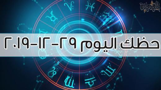 حظك اليوم 29-12-2019 ماغي فرح | توقعات الأبراج اليوم الأحد 29 ديسمبر 2019