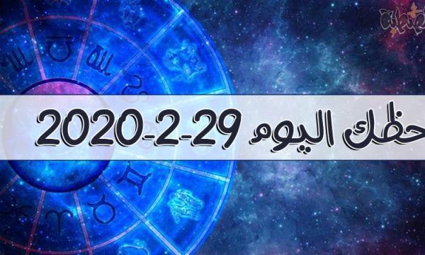 حظك اليوم 29-2-2020 ماغي فرح | توقعات الأبراج اليوم السبت 29 فبراير 2020
