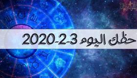 حظك اليوم 3-2-2020 ماغي فرح | توقعات الأبراج اليوم الإثنين 3 فبراير 2020