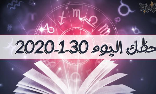 حظك اليوم 30-1-2020 ماغي فرح | توقعات الأبراج اليوم الخميس 30 يناير 2020