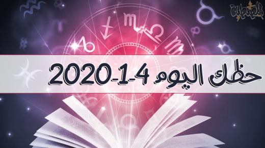حظك اليوم 4-1-2020 ماغي فرح | توقعات الأبراج اليوم السبت 4 يناير 2020