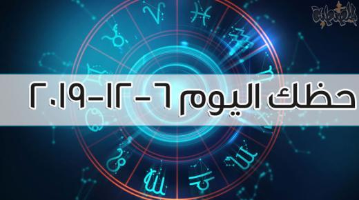 حظك اليوم 6-12-2019 ماغي فرح | توقعات الأبراج اليوم الجمعة 6 ديسمبر 2019