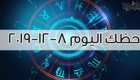 حظك اليوم 8-12-2019 ماغي فرح | توقعات الأبراج اليوم الأحد 8 ديسمبر 2019
