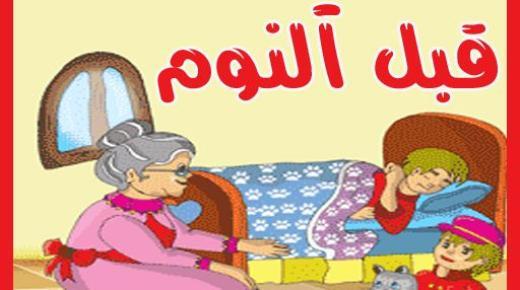 حكايات قبل النوم للصغار