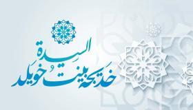 وفاة السيدة خديجة بنت خويلد في رمضان