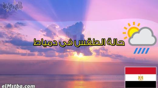 حالة الطقس فى دمياط، مصر اليوم #Tareekh