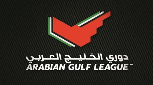 جدول ترتيب دورى الخليج العربى موسم 2018/2019