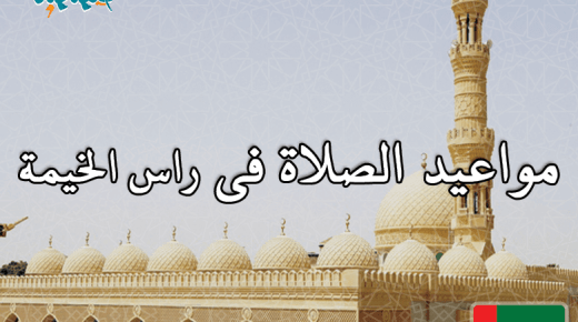 مواقيت الصلاة فى رأس الخيمة، الإمارات اليوم #2Tareekh