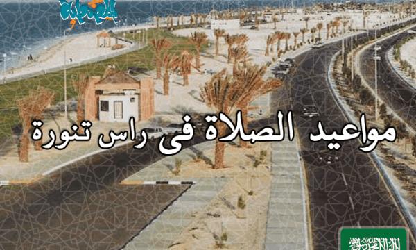 مواقيت الصلاة فى رأس تنورة، السعودية اليوم #2Tareekh