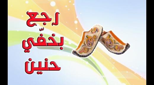 رجع بخفي حنين أمثال عربي