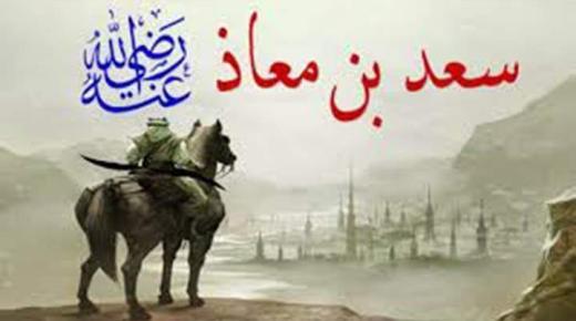 الصحابي سعد بن معاذ -رضي الله عنه-