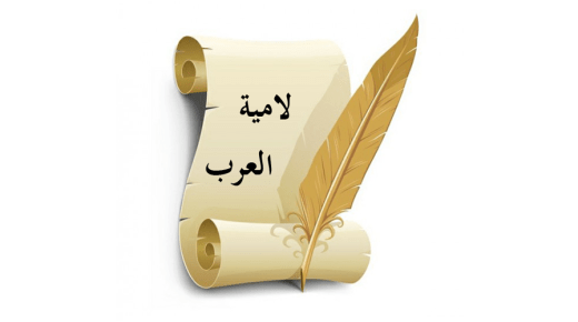 شرح لامية العرب