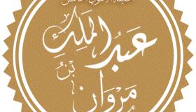 مولد عبد الملك بن مروان في شهر رمضان