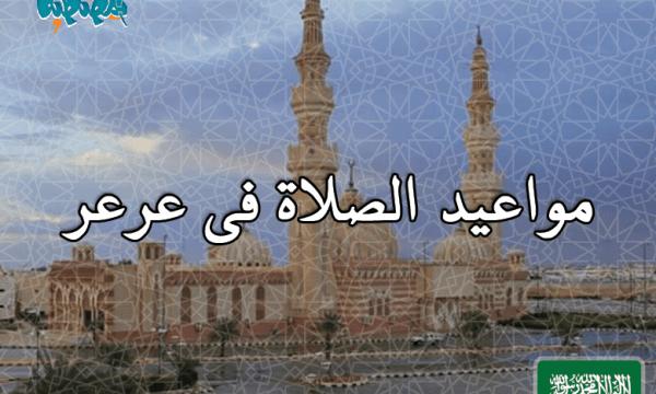 مواقيت الصلاة فى عرعر، السعودية اليوم #2Tareekh