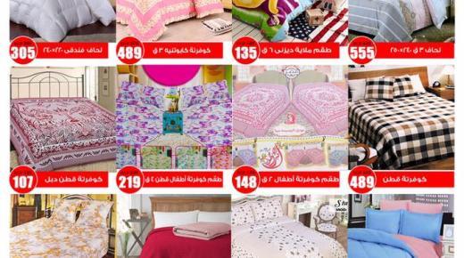 عروض أسواق المرشدي على المفروشات بمناسبة عيد الأم