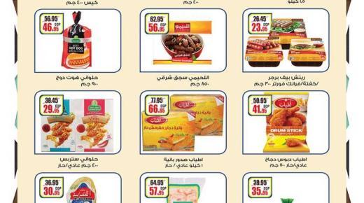 عروض أولاد رجب بمناسبة رمضان من 15 حتى 24 ابريل 2019