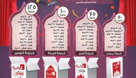 عروض الراية ماركت بمناسبة رمضان من 17 حتى 24 ابريل 2019 فروع بني سويف