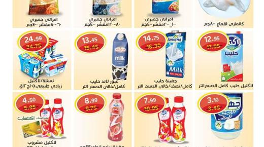 عروض أسواق عبد الله العثيم من 1- 15 مارس الجزء الثاني