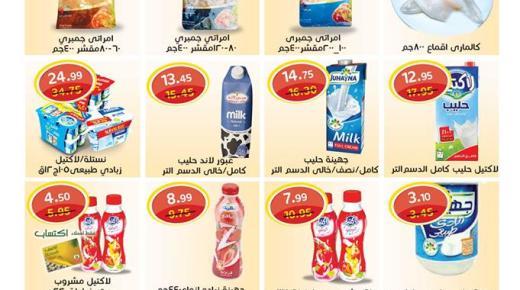 عروض العثيم مصر على المنتجات الغذائية الجزء الأول