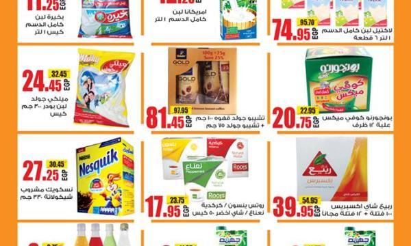 عروض أولاد رجب من 24 مارس حتى 2 ابريل