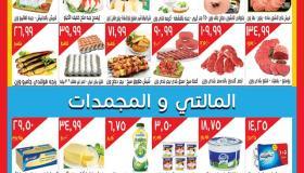 عروض ايمدج ماركت بمناسبة رمضان من 2 حتى 8 مايو 2019