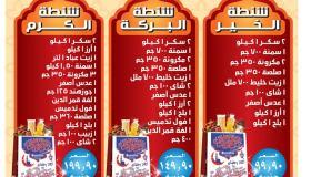 عروض باسم ماركت بمناسبة رمضان من 9 حتى 14 مايو 2019